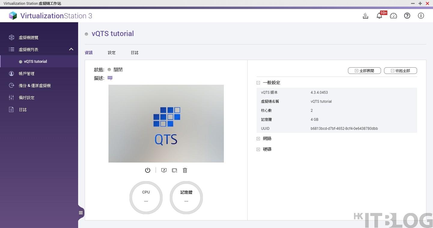 vQTS 部署無難度!零到一百安裝步驟全紀錄
